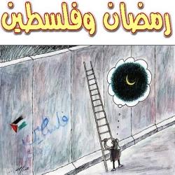 أنشودة رمضان وفلسطين