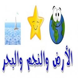 أنشودة الأرض والنجم والبحر