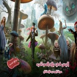 فلم المغامرة والخيال العائلي اليس فس بلاد العجائب Alice In Wonderland 2010 مدبلج بالعربية
