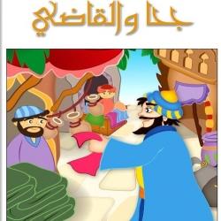 حكاية جحا والقاضي