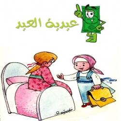 قصة عيدية العيد