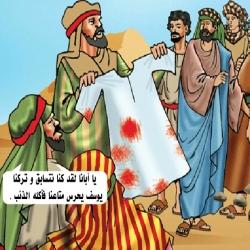 قصة فرعون كرتون