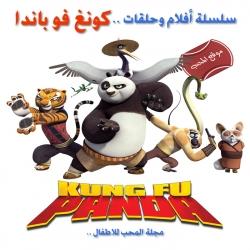 سلسلة أفلام وحلقات الكرتون الشيق كونغ فو باندا Kung Fu Panda باللغة العربية