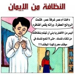 حكاية النظافة من الإيمان