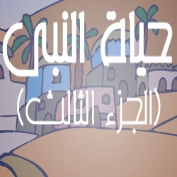 شاهد قصة سيدنا محمد علية الصلاة والسلام3 بالفلاش