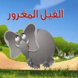 حكاية الفيل المغرور