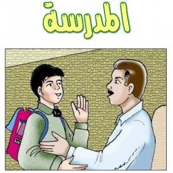 قصة المدرسة