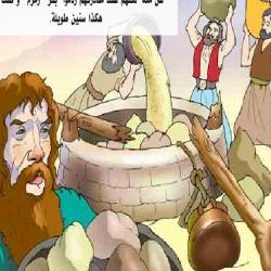 حكاية بئر زمزم