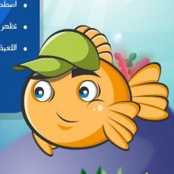 لعبة السمكة الذهبية