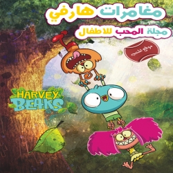 هارفي بيكس harvey Beaks