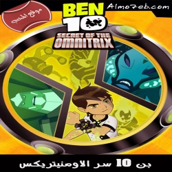 فيلم 2007 ben 10 secret of the omnitrix
