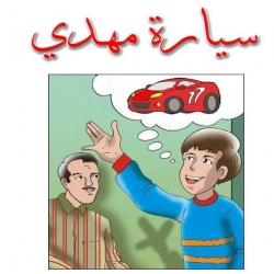 حكاية سيارة مهدي