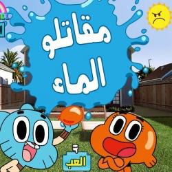 لعبة غامبول مقاتلو الماء