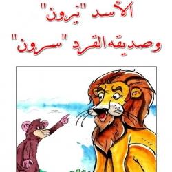 حكاية الأسد وصديقه القرد