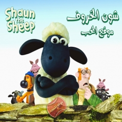 شون الخروف Shaun The Sheep