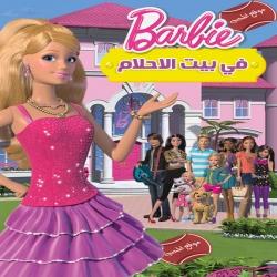 باربي في بيت الاحلام باللغة العربية Barbie Life in the Dreamhouse