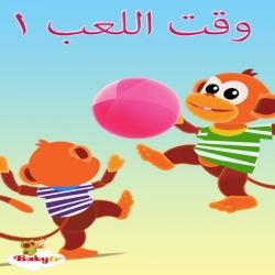 فلم الكرتون وقت اللعب الجزء الاول - رسوم متحركة ممتعة حول الألعاب مدبلج باللغة العربية