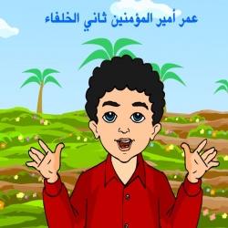 أنشودة الصحابي عمر بن الخطاب رضي الله عنه