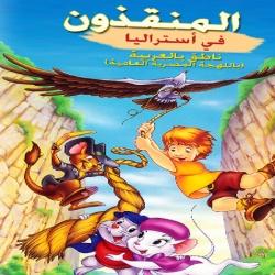 فلم الكرتون المنقذون The Rescuers 1977 مدبلج للغة العربية