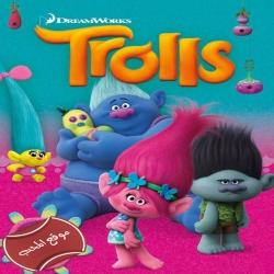 شاهد فلم الكرتون دمى Trolls 2016 مترجم للعربية