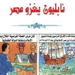 قصة نابليون يغزو مصر