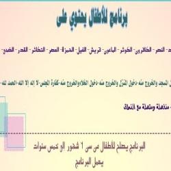 برنامج لتعليم القرآن الكريم للأطفال