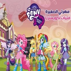 صور خلفيات من فلم  الكرتون مهرتي الصغيرة فتيات إكويستريا My Little Pony: Equestria Girls