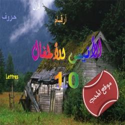 برنامج الانيس الترفيهي التعليمي للاطفال الاصدار 1