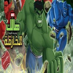 صور لشخصيات الكرتونية من مسلسل كرتون هالك وفريق القوة الخارقة