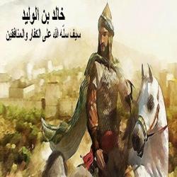 قصة خالد بن الوليد سيف الله المسلول رضي الله عنه
