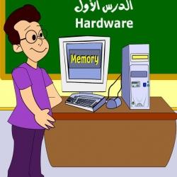 تعليم فلاشي عن Hardware بالكمبيوتر