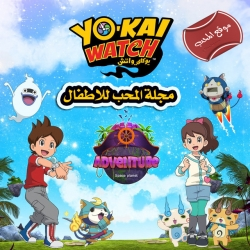يوكاي واتش Yo-Kai Watch