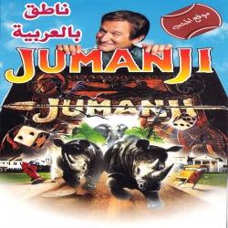فلم المغامرة والخيال العائلي جومانجي Jumanji 1995 مدبلج للعربية