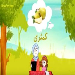 بستان الفاكهة فيديو تعليمي للأطفال Learn names of fruits for kids