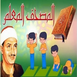 المصحف المعلم مع ترديد الاطفال للشيخ محمد صديق المنشاوي