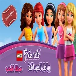 اصدقاء الليغو - رباط الصداقة LEGO Friends