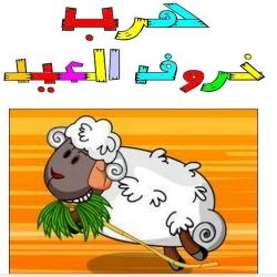 قصة هرب خروف العيد