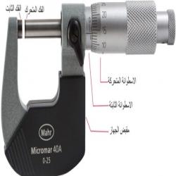 طريقة القياس بواسطة المايكروميتر