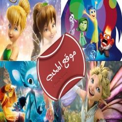 مجموعة مختارة من اجمل افلام الكرتون العربية الجديدة والشيقة نقدمها لكم في يوم اجازة سعيد