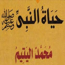 سلسلة حياة النبي - محمد اليتيم