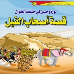 حيوانات جاء ذكرها في القرآن الكريم - قصة أصحاب الفيل
