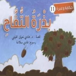 سلسلة حكاية وعبرة - بذرة التفاح