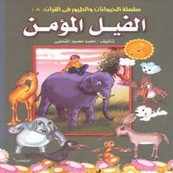 قصص اطفال سلسلة الحيوانات والطيور في القرآن