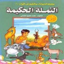 سلسلة الحيوان القرآن الكريم