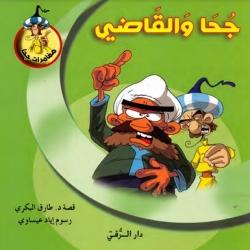 حكايات ونوادر جحا - جحا والقاضي