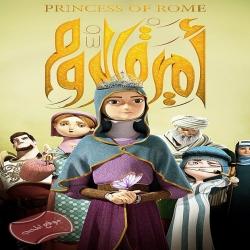 فيلم الانيميشن التاريخي أميرة الروم Princess Of Rome 2015 مدبلج للعربية