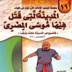 سلسلة قصص الأماكن التي ذكرت في القرآن الكريم - المدينة التي قتل فيها موسى المصري