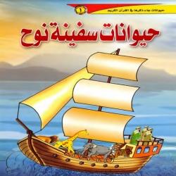 حيوانات جاء ذكرها في القرآن الكريم - حيوانات سفينة نوح