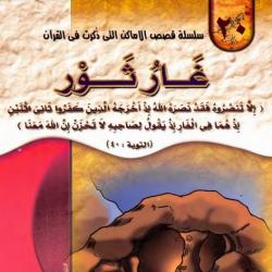 سلسلة قصص الأماكن التي ذكرت في القرآن الكريم - غار ثور