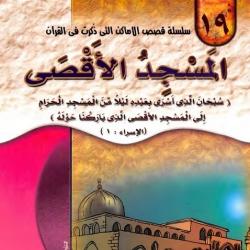 سلسلة قصص الأماكن التي ذكرت في القرآن الكريم - المسجد الاقصى